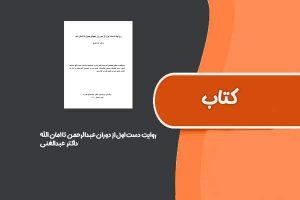 کتاب روایت دست اول از دوران عبدالرحمن تا امان الله از داکتر عبدالغنی