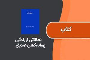 کتاب لحظاتی از زندگی از پروانه کهن صدیق