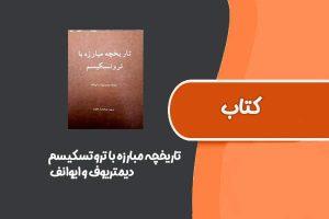 کتاب تاریخچه مبارزه با تروتسکیسم از دیمتریوف و ایوانف