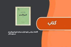 کتاب اقتصاد سیاسی شیوه تولید سرمایهداری امپریالیسم از مسعود اخگر