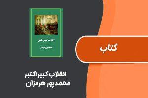 کتاب انقلاب کبیر اکتبر از محمد پور هرمزان