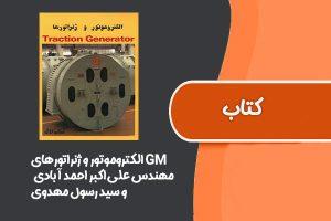 کتاب الکتروموتور و ژنراتورهای GM از مهندس على اکبر احمد آبادى و سید رسول مهدوى