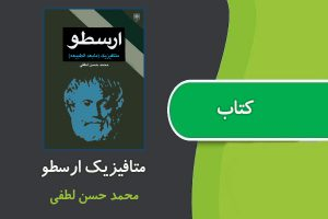 کتاب متافیزیک ارسطو اثر محمدحسن لطفی