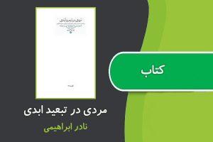 "<span itemprop=""name"">کتاب مردی در تبعيد ابدی اثر نادر ابراهیمی</span>"