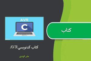 کتاب کدنویسی AVR
