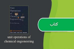 کتاب unit operations of chemical engioneering