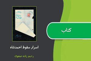 کتاب اسرار سقوط احمدشاه