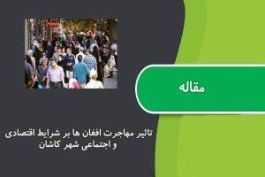 مقاله تاثیر مهاجرت افغان ها بر شرایط اقتصادی و اجتماعی شهر کاشان