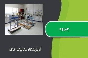 """<span itemprop=""""name"""">جزوه آزمایشگاه مکانیک خاک دانشگاه تربیت معلم تهران</span>"""