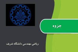 جزوه ریاضی مهندسی دانشگاه شریف