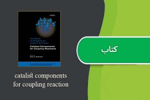 کتاب catalist components for coupling reaction