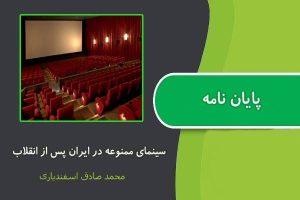 پایان نامه سينمای ممنوعه در ايران پس از انقلاب اثر محمد صادق اسفندياری