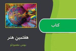 "<span itemprop=""name"">کتاب هفتمین هنر اثر بهمن مقصودلو</span>"