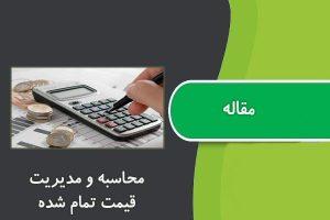 مقاله محاسبه و مدیریت قیمت تمام شده