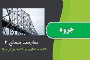 جزوه دست نویس مقاومت مصالح ۲ دانشکده کشاورزی دانشگاه بوعلی سینا