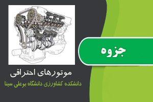 جزوه دست نویس موتورهای احتراقی دانشکده کشاورزی دانشگاه بوعلی سینا