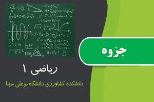 جزوه دست نویس ریاضی ۱ دانشکده کشاورزی دانشگاه بوعلی سینا