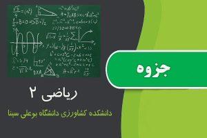 جزوه دست نویس ریاضی ۲ دانشکده کشاورزی دانشگاه بوعلی سینا