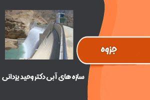 جزوه سازه های آبی دکتر وحید یزدانی